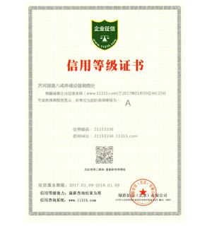 2017年信用等级证书