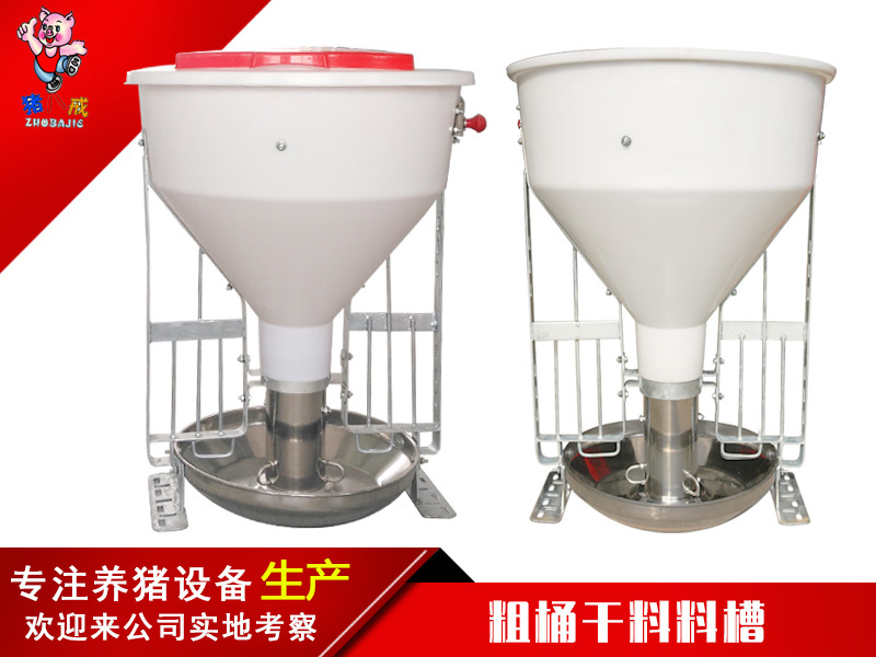 80公斤粗桶干式料槽