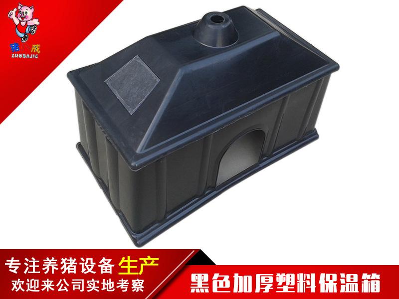 黑色分体式塑料保温箱
