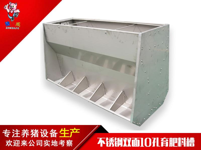 不锈钢双面10孔育肥料槽