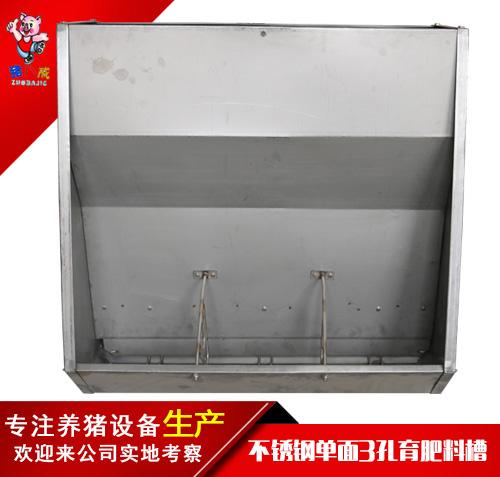 不锈钢单面3孔育肥料槽