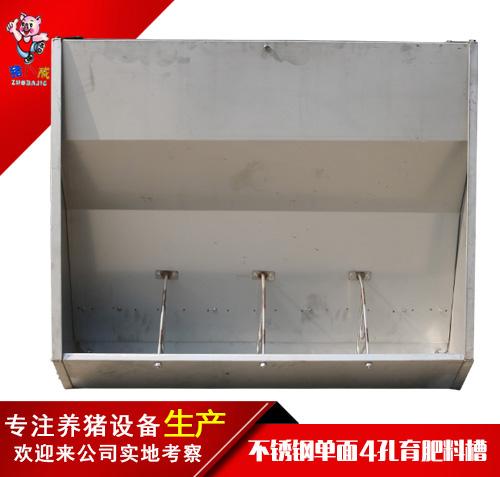 不锈钢单面料槽