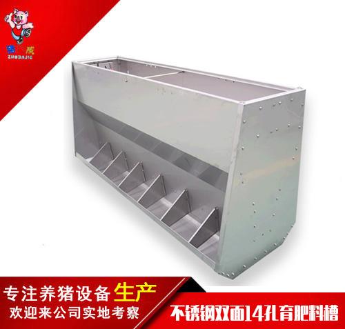 不锈钢双面14孔育肥料槽