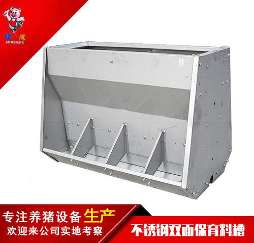 不锈钢双面保育料槽(全)